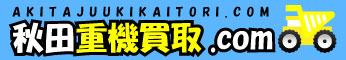 秋田でトラック・重機・農機具の買取なら、当店までお気軽にご相談下さい。
